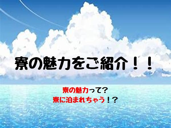 8.12 寮紹介①.png