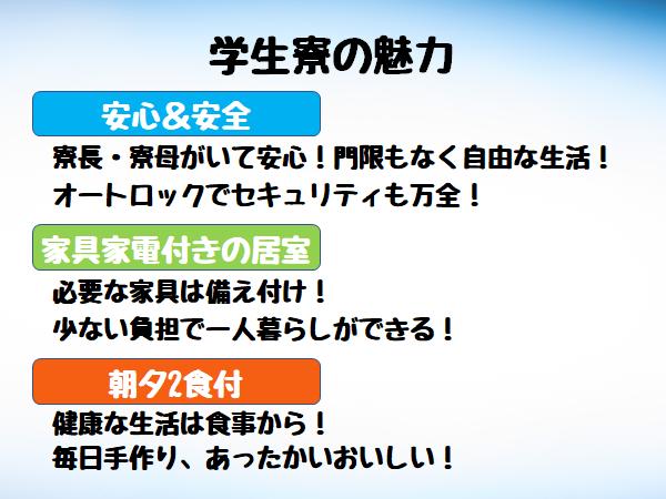 8.12 寮紹介③.png