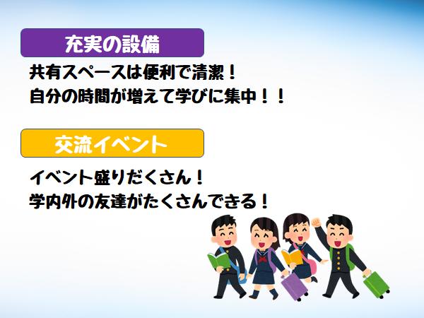 8.12 寮紹介④.png