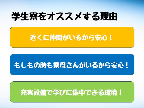 8.12 寮紹介⑤.png