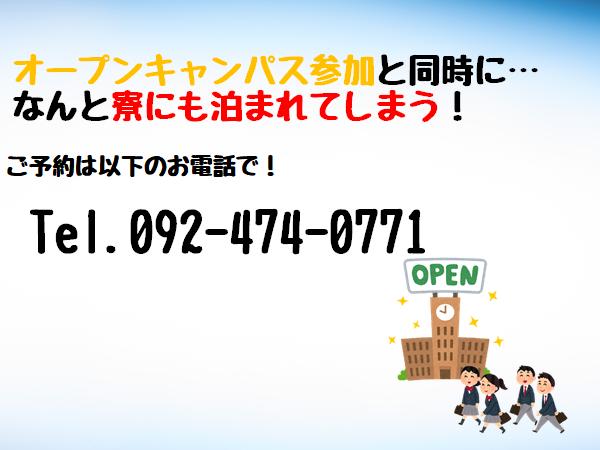 8.12 寮紹介⑥.png