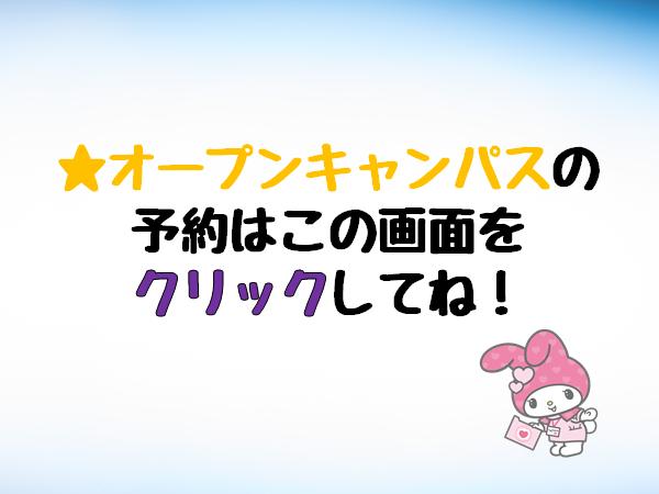 8.12 寮紹介⑧.png