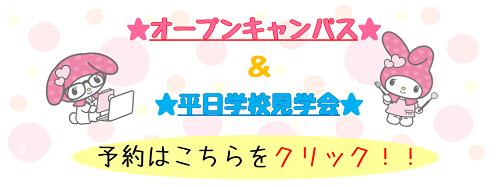 【上部】OC・平日予約バナー.png