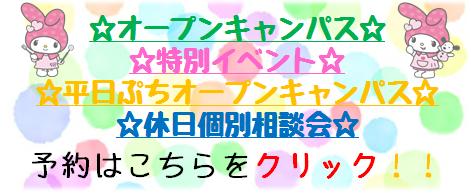 イベント予約上バナー.png