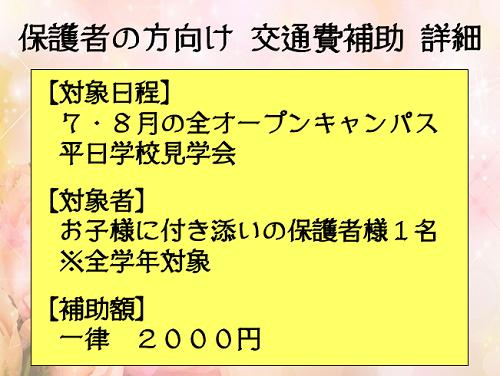 保護者交通費補助②.png