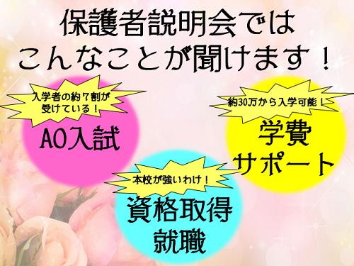 保護者交通費補助③.png