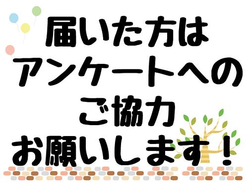 卒アンケート④.png