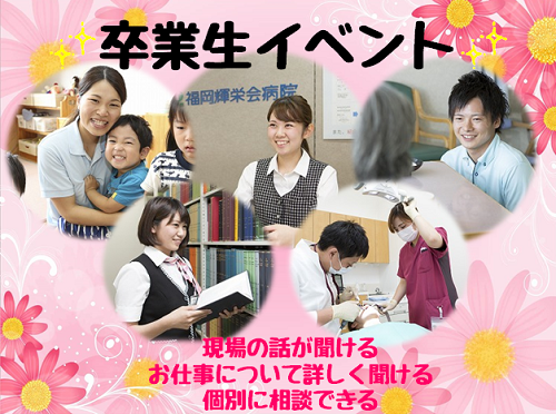 卒業生イベント .png