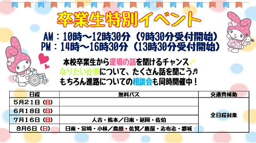 卒業生イベントバナー②詳細.png