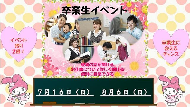 卒業生イベント7月8月日程.jpg