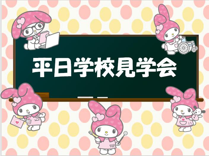 平日学校見学会①.png