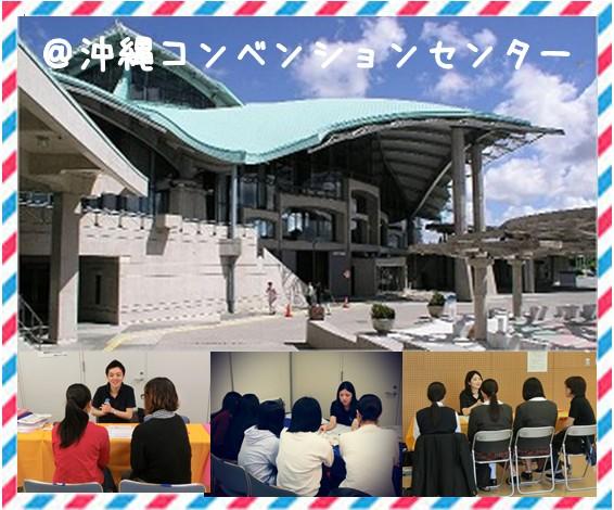 沖縄コンベンションセンターコラ.jpg
