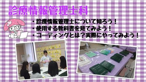 診療情報管理士科体験授業.png