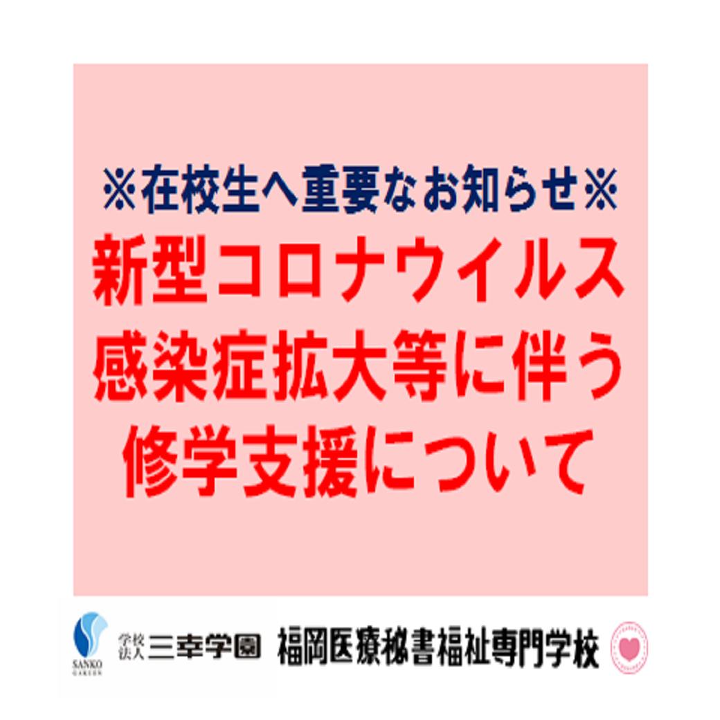 コロナ 最新 福岡