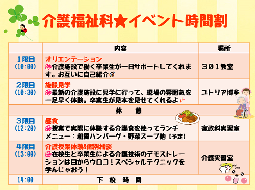 CW卒イベント タイムスケ.png