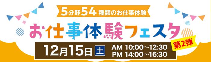 12月15日(土)お仕事体験フェスタ