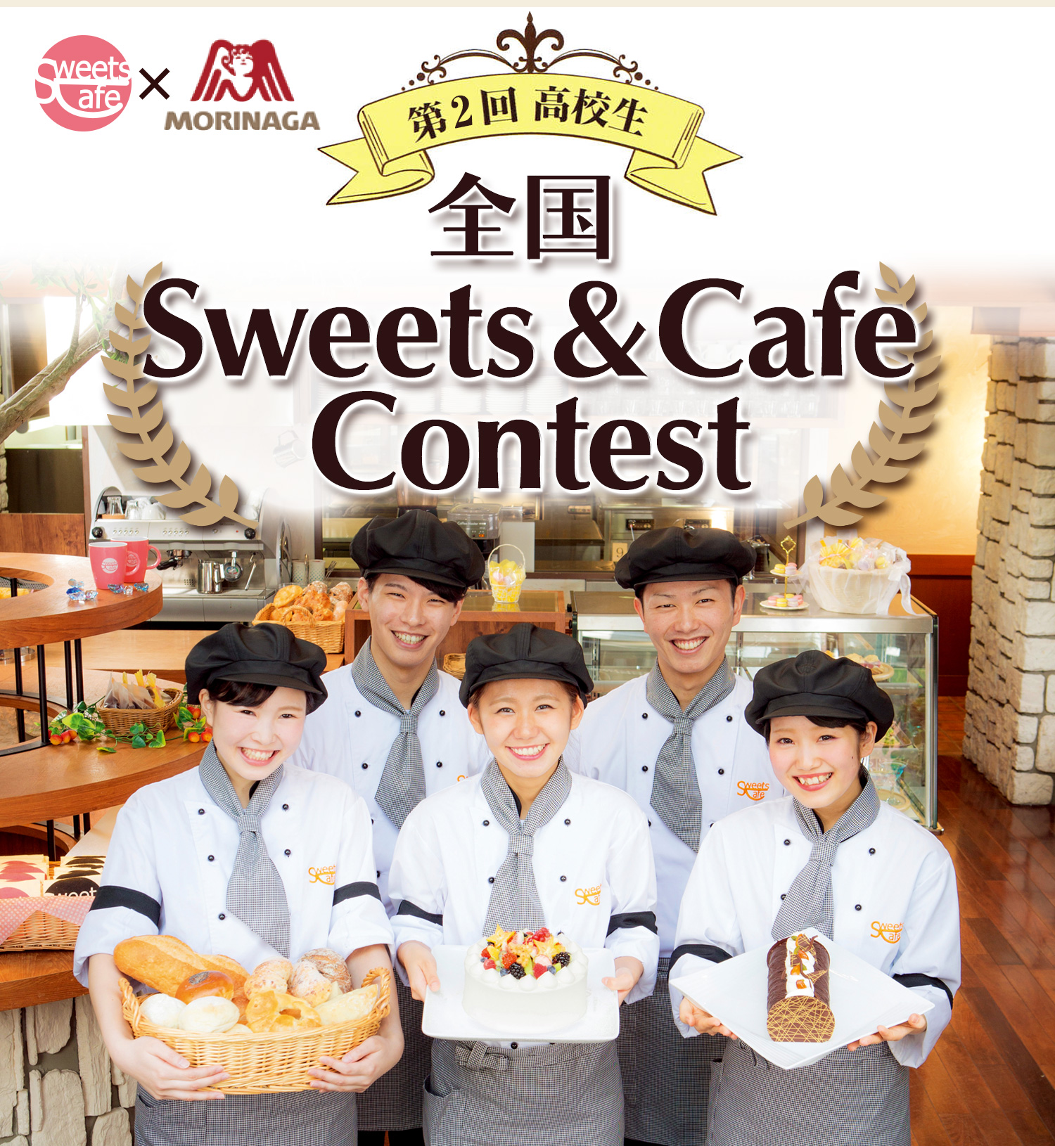 Sweets Cafe × 森永製菓株式会社 第二回 高校生 全国Sweets & Cafe Contest