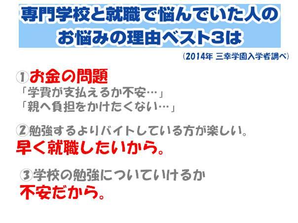 就職専門1.JPG