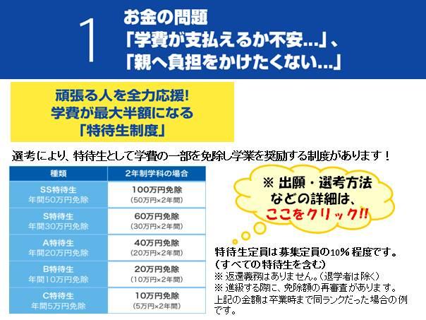 就職専門2.JPG