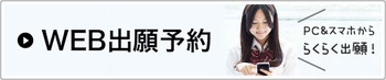 WEB出願予約細長□.jpg