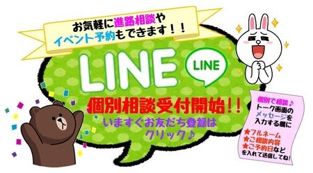 LINE@クリック.jpg