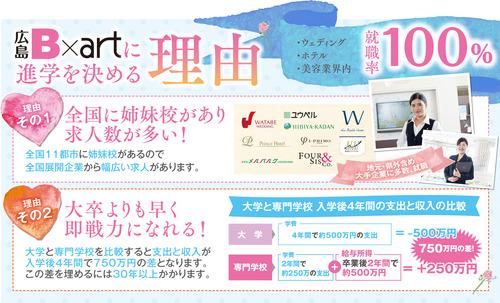 WEB用BP4.jpg