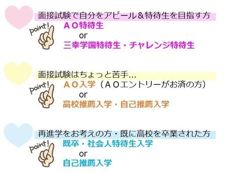 入試方法.jpg