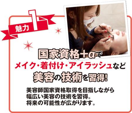 美容科の魅力1.jpg