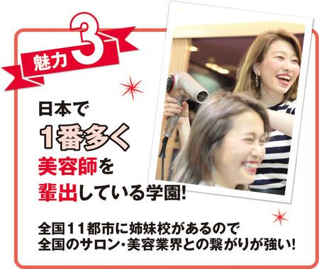 美容科の魅力3.jpg