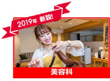 2019HD新設.png