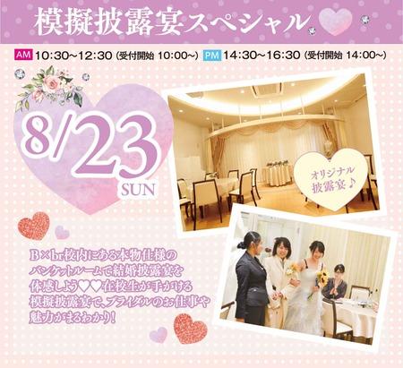 8月23日模擬披露宴SP.jpg
