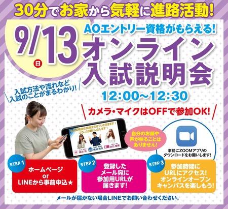 9月13日OL入試説明会.jpg