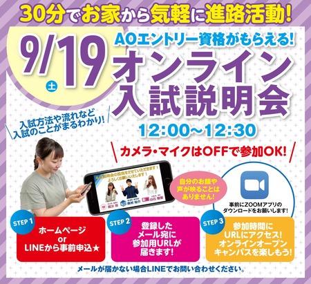 9月19日OL入試説明会.jpg