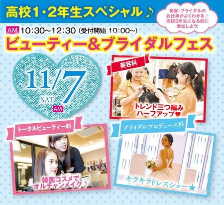 11月7日-高校1・2年生SP.jpg
