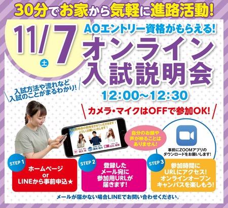 2009試説明会web素材11月7日.jpg