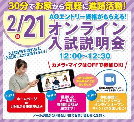 21_2月21日OL入試説明会.jpg