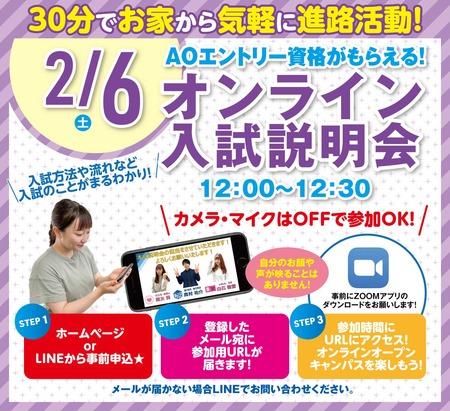 21_2月6日OL入試説明会.jpg