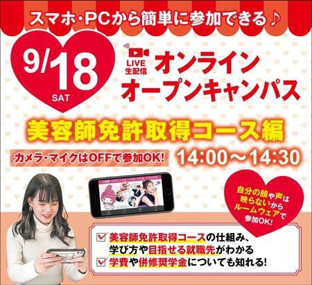 9月18日通信.jpg