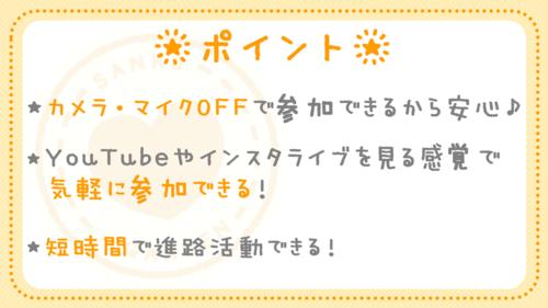 【HM】オンラインOCおすすめ②修正.png