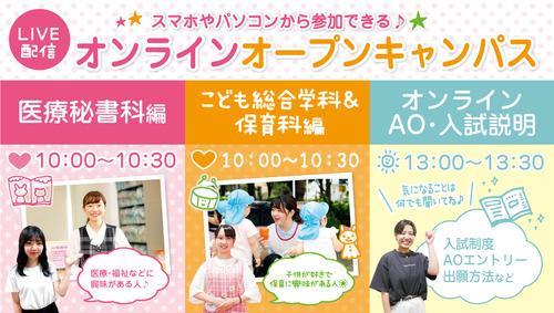 OC開催時間WEBi.jpg