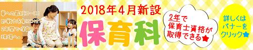 【バナー】保育科NEW.png