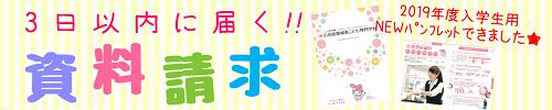 【バナー】資料請求new.png