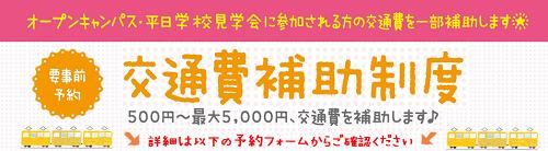 【広島M】2019年度交通費補助 お知らせ.png