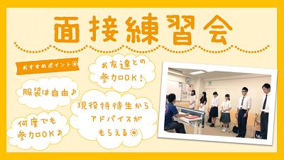 【広島M】2019年度面接練習会(修正版).png