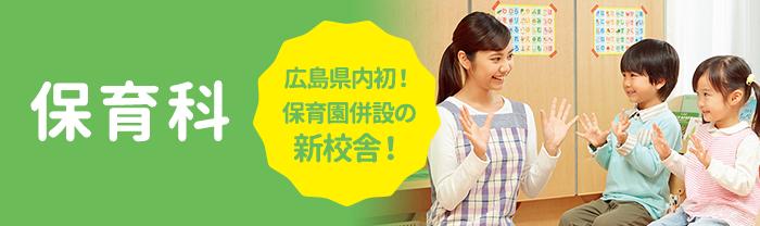 広島県内初!保育園併設の新校舎!