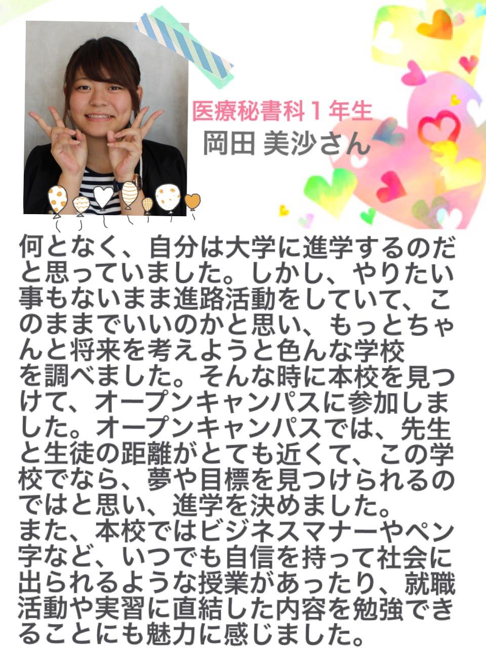 先輩の声岡田.JPG
