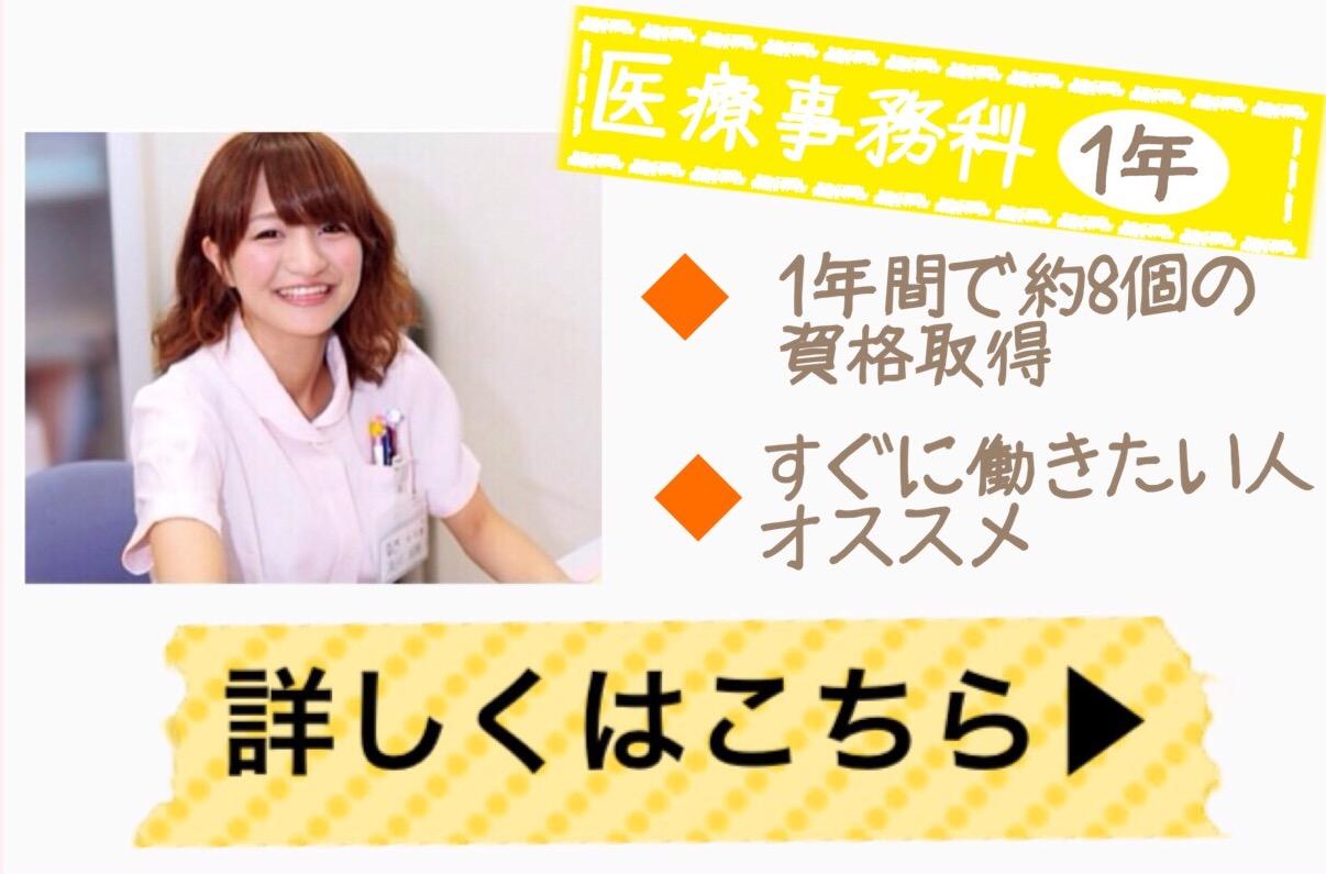 医療事務科.JPG