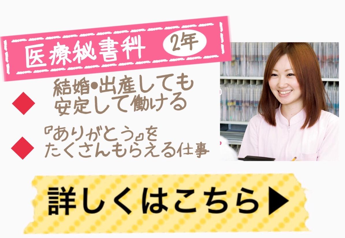医療秘書科.JPG