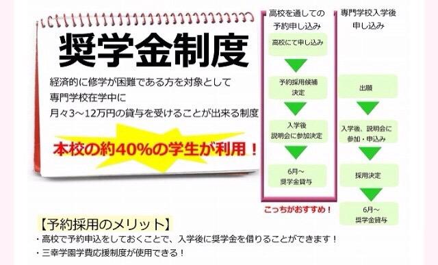 奨学金.JPG