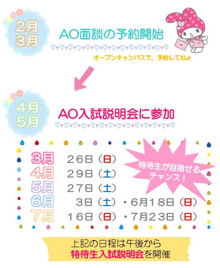 AOスケ1.PNG